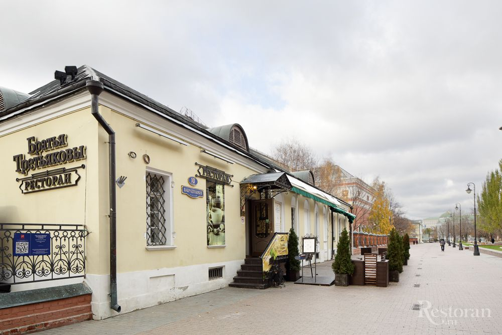 ресторан Братья Третьяковыthe Tretyakov Brothers restaurant